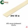 ไม้รั้ว คอนวูด รุ่นชัยพฤกษ์ หน้า 4 นิ้ว ยาว 1.5 เมตร สีงาช้าง ราคาถูก