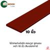 ไม้ตกแต่งบันได คอนวูด ลูกนอน หน้า 10 นิ้ว ยาว 1.2 เมตร สีมะฮอกกานี ราคาถูก