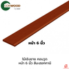 Conwood Eaves Mahogany 6 inches cheap price