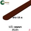 ไม้รั้ว คอนวูด รุ่นพฤกษา หน้า 4 นิ้ว ยาว 1.5 เมตร สีไม้สัก ราคาถูก