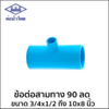 TS Reducing Tee Thai Pipe 55x35 mm 2x1 1/4-inch cheap price