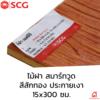 ไม้ฝา SCG 15x300 สักทอง ประกายเงา สั่งผลิต ราคาถูก