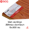 SCG SmartWood Plank WOW Golden Teak 15x300 cm 6 inches 8 mm *MTO cheap price