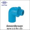 TS Valve Elbow Socket Thai Pipe 20 mm 3/4-inch cheap price