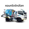 CPAC Environment friendly Concrete cheap price