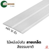 ไม้ผนังบังใบ คอนวูด ลายเกล็ด หน้า 12 นิ้ว สีธรรมชาติ ราคาถูก
