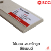 ไม้มอบ SCG 5x300x0.8 ซม. สีซีเมนต์  ราคาถูก