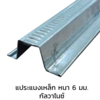 Purlin Galvanized 0.65 mm 6 m cheap price