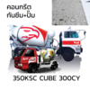INSEE Water Proof+Pump Ready Mixed Concrete 350 KSC (CUBE) 300CY cheap price