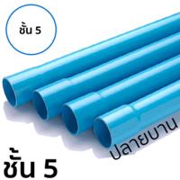 ท่อพีวีซี PVC ตราเสือ บานหัว ปลายบาน ชั้น 5 ราคาถูก
