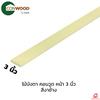 Conwood Sunshade 3 inches Cream cheap price