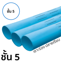 SCG PVC Water Pipe Slotted Elephant Plain End Class 5 cheap price