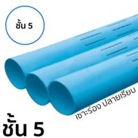ท่อพีวีซี PVC ตราช้าง เซาะร่อง ปลายเรียบ ชั้น 5 ราคาถูก