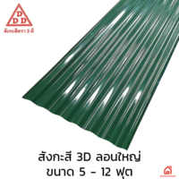 3 D Large Corrugated Green Zinc cheap price