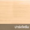 ดิจิตอลบอร์ด ลายไม้ ปาร์เก้ครีม ผิว Extra Hard ขนาด 120 x 240 x 0.6 ซม. ราคาถูก