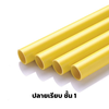 SCG ELECTRIC AND TELECOM CONDUIT YELLOW Plain End Class 1 15 mm 3/8-inch Length 4 m cheap price