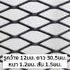 Expanded Metal XS-31 4x8 ft 1.2 mm. cheap price