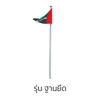 เสาธงอลูมิเนียม รุ่นใช้ฐานยึด ราคาถูก