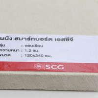 สมาร์ทบอร์ด SCG 12 มม. แผ่นผนังเบา ราคาถูก