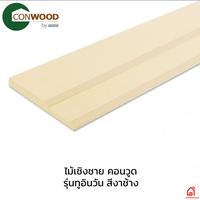 ไม้เชิงชาย คอนวูด รุ่นทูอินวัน สีงาช้าง ราคาถูก