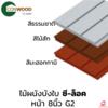 ไม้ผนังบังใบ คอนวูด ลายเสี้ยน 8 นิ้ว G2 C-Lock ราคาถูก