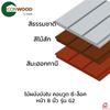 ไม้ผนังบังใบ คอนวูด ลายเสี้ยน หน้า 8 นิ้ว G2 C-Lock ราคาถูก