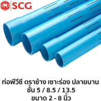 SCG PVC Water Pipe Slotted Elephant End Socket Class 5 cheap price