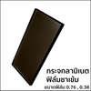 กระจกลามิเนต ฟิล์มชาเข้ม DB Dark Brown 0.38 3+3 mm ราคาถูก