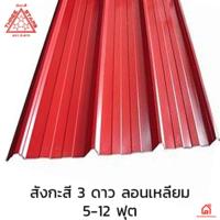 3 Stars Rectangular Red Zinc cheap price