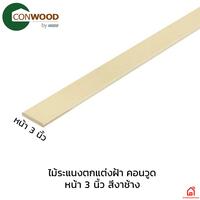 ไม้ระแนงตกแต่งฝ้า คอนวูด หน้า 3 นิ้ว สีงาช้าง ราคาถูก