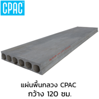 CPAC Hollow Core Slab 120 cm cheap price