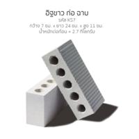 อิฐขาว KS Brick ราคาถูก