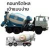 TPI Self-Compacting Concrete  (Truck 5-6 cbm) cheap price