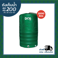 DOS PE Tank Money cheap price