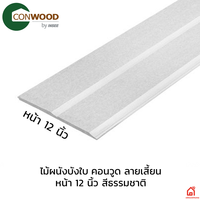Conwood Lap Siding Grain Texture 12 inches cheap price