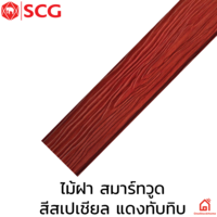 SCG SmartWood Wood Plank Two Special Ruby (Two Tone) cheap price