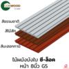 ไม้ผนังบังใบ คอนวูด ลายเสี้ยน 8 นิ้ว G5 C-Lock ราคาถูก