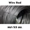เหล็กลวดคาร์บอนต่ำ Wire Rod 5.5 มม. เกรด SWRM 6 TIS  ราคาถูก