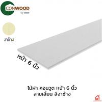 ไม้ฝา คอนวูด ลายเสี้ยน สีงาช้าง ราคาถูก