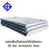 Concrete Plank TIS 50x350mm 4 Wires 4 mm cheap price