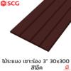 """ไม้ระแนงเซาะร่อง3"""" SCG 30x300 โอ๊ค ยกเลิกผลิต ราคาถูก"""
