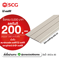 SCG SmartWood Wood Plank Lap Siding V3 cheap price