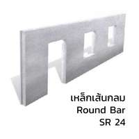 SCG Precast Concrete Wall Panel Reinforced with Round Bar SR24 cheap price