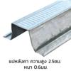 Purlin Galvanized 2.5 cm 6 m 0.6 mm (2.80-2.89 kg) cheap price