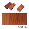 อลูมิเนียมลายไม้ L6 ขนาด 4 × 3/4 นิ้ว 6ม. ราคาถูก