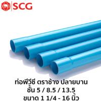 ท่อพีวีซี PVC ตราช้าง บานหัว ปลายบาน ชั้น 5 ราคาถูก