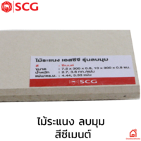 SCG Eaves Liner Cement Beveled cheap price