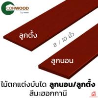 ไม้ตกแต่งบันได คอนวูด สีมะฮอกกานี ราคาถูก