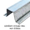 แปหลังคา (ใหญ่) 4.0 ซม. 6 ม. 0.55 มม. (3.80-3.89 กก.) ราคาถูก
