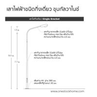 Single Bracket Pole cheap price